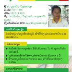 Mr Bountem from Savannakhet Province