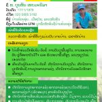 Mr Bounthun from Houaphan Province