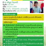 Mr Khammoun from Vientiane Province