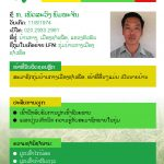 Mr Phetsavong from Houaphan Province