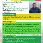 Mr Phoutthasen from Vientiane Province