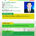 Mr Siengdeuan from Xiengkhouang Province