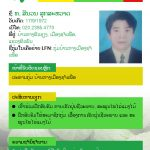 Mr Sinaune from Houaphan Province