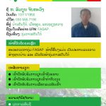 Mr Somboun Chanthavong from Xiengkhouang Province