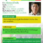 Mr Somthong from Houaphan Province
