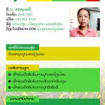 Ms Kongmany from Houaphan Province