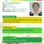 Ms Onsy from Xiengkhouang Province