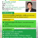 Ms Theongern from Vientiane Province